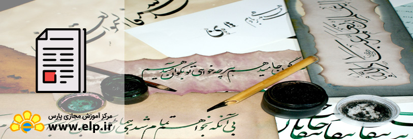 مقاله تاریخچه خوشنویسی