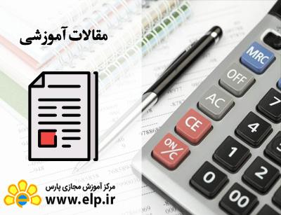 حسابرسی