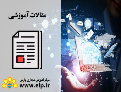 مقاله فناوری اطلاعات