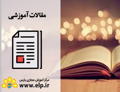 مقاله داستان نویسی
