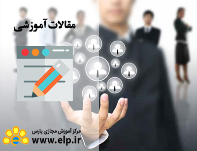 مقاله اهمیت بازاریابی اینترنتی در سود دهی شرکتها