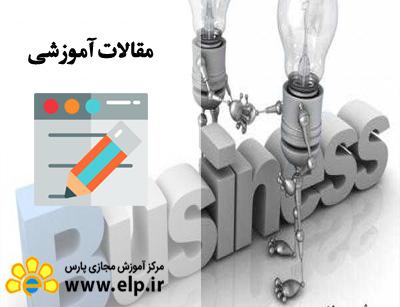 مقاله راهکارهایی برای رقابت در کسب و کارهای کوچک با شرکتهای بزرگ
