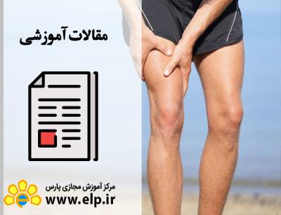 مقاله آسیب شناسی ورزشی