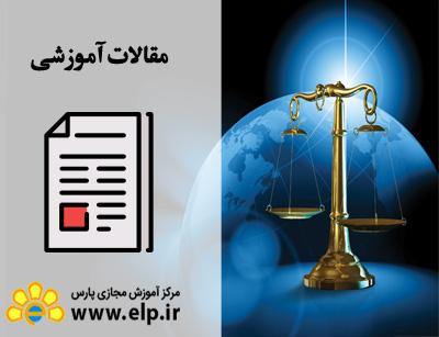 مقاله حقوق بین الملل خصوصی