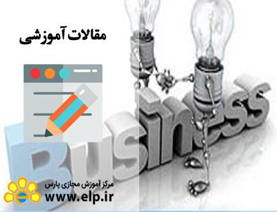 مقاله ویژگیهای رویدادها و رهبران جدید کسب و کار