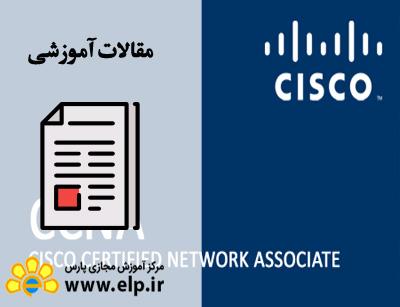 مقاله مهندسی شبکه CCNA