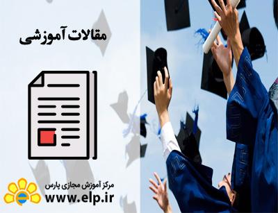 مقاله نحوه ارزشیابی مدارک فارغ التحصیلان خارج از کشور