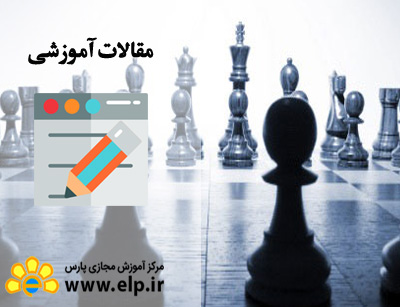 مقاله رویکرد نوین به مدیریت استراتژیک