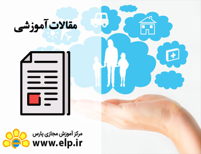 مقاله مدیریت بیمه