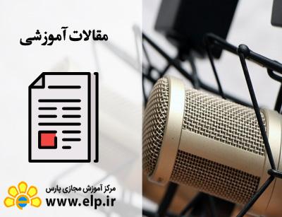 مقاله تاریخچه دوبله در تلویزیون ایران