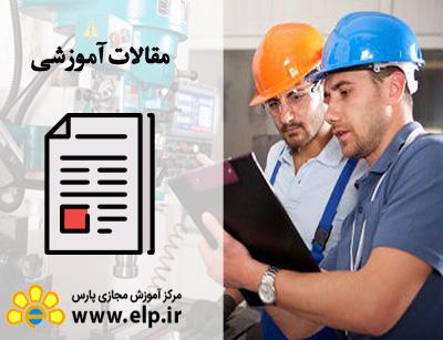 مقاله اطلاعاتی در مورد مدیریت صنعتی