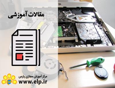 مقاله تعمیرات لپ تاپ