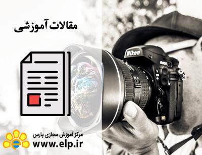 مقاله عکاسی دیجیتال چیست؟