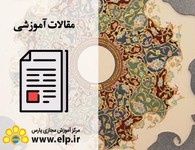 مقاله نگاهی به تاریخچه تذهیب قرآن