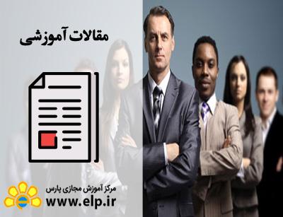 مقاله روشهایی برای کارآمدسازی برنامه توسعه مدیران