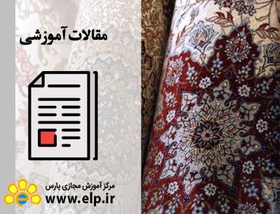مقاله تاریخچه قالی و فرش ایران