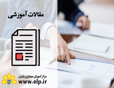 مقاله اصول مدیریت دولتی در سازمانها