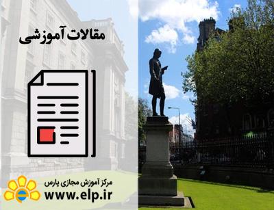 مقاله اسامی دانشگاههای معتبر
