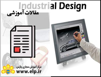 مقاله طراحی صنعتی