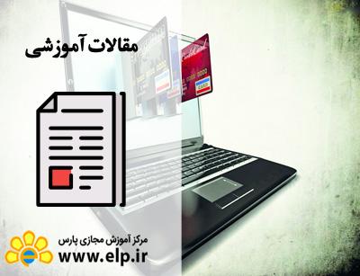 مقاله عوامل تاثیر گذار بر پذیرش بانکداری الکترونیکی