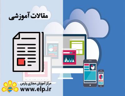 مقاله مزایای آموزش الکترونيکي