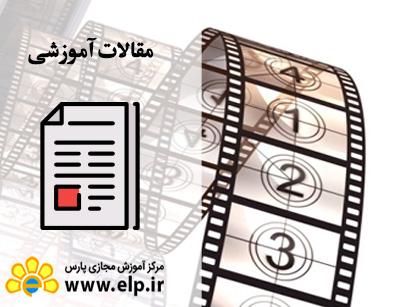 مقاله تاریخچه سینما و تئاتر