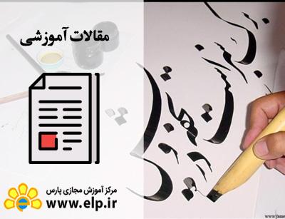 مقاله سیر تکاملى خوشنویسى در ایران