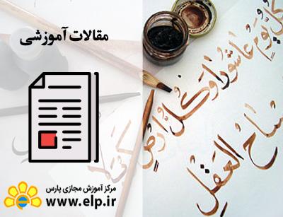 مقاله تاریخچه خوشنویسی در ایران
