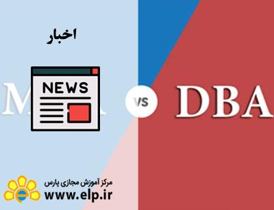 تفاوت MBA و DBA در چیست؟