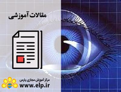 مقاله بینایی سنجی