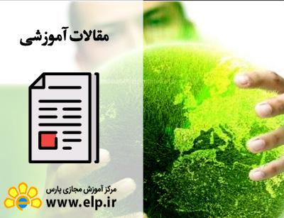مقاله مدیریت سبز