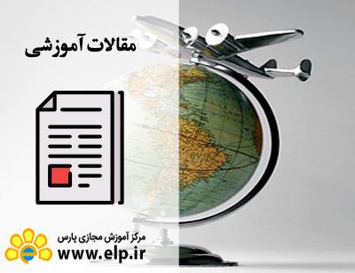 مقاله اثرات عوامل خارجی بر صنعت مدیریت جهانگردی