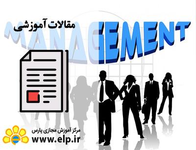 مقاله مبانی مشاوره مدیریت