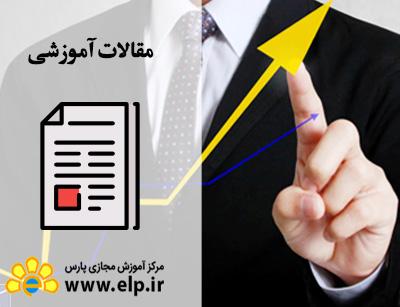 مقاله مدیریت فروش