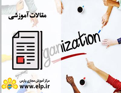 مقاله خدمات متقابل مدیریت و حسابرسی داخلی در سازمان