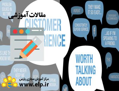 مقاله مدیریت ارتباط با مشتری در محیط مجازی E-CRM