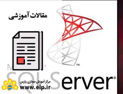 مقاله آموزش SQL Server