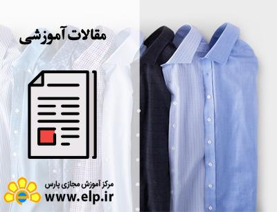 مقاله طراحی لباس