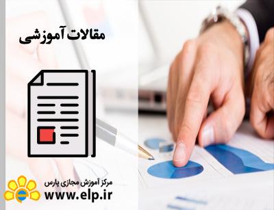 مقاله تعاریف حسابداری