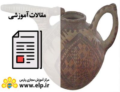 مقاله آشنایی با تاریخ سفالگری ایران