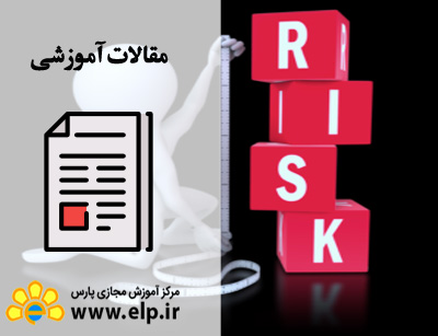 مقاله مدیریت ریسک