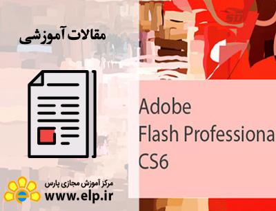 مقاله آموزش نرم افزار Flash CS6, CC