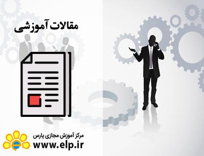 مقاله مدیریت حرفه ای کسب و کار(DBA )