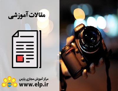 مقاله آموزش عکاسی