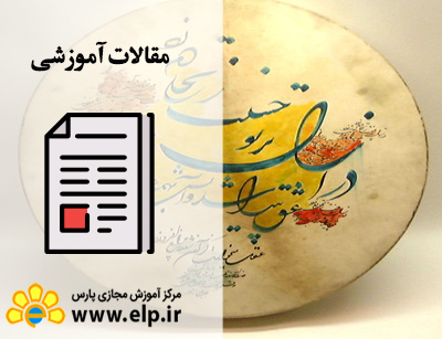 مقاله دایره در تاریخ ایران زمین