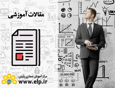 مدیریت حرفه ایی کسب و کار
