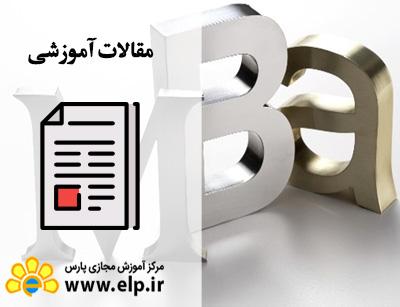 مقاله مدیریت راهبردی کسب و کار(  MBA )