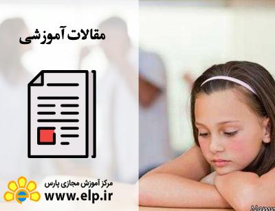 مقاله سلامت روان کودک