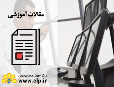 مقاله سیستم هوشمند برای مدیریت امنیت اطلاعات