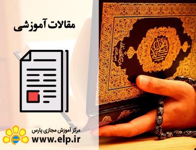مقاله آموزش تفسير قرآن به قرآن